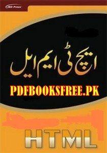 HTML Tutorial in Urdu Pdf Free Download