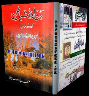 Jin Aur Shayateen Ki Dunya By Umar Sulaiman