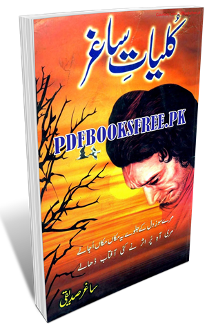 Kulliyat e Saghar By Saghar Siddiqui Pdf Free Download