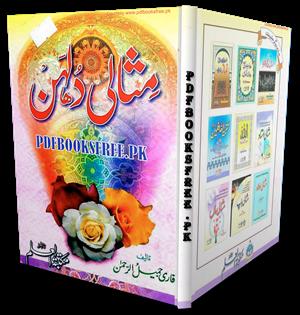Misali Dulhan By Qari Jamil ur Rahman Pdf Free Download