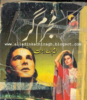 Mujrim Gar Novel By M.A Rahat