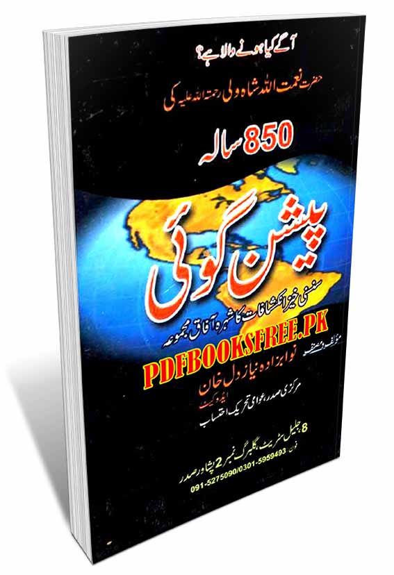 Peshan Goyee Prediction By Niamatullah Shah Wali Pdf Free Download