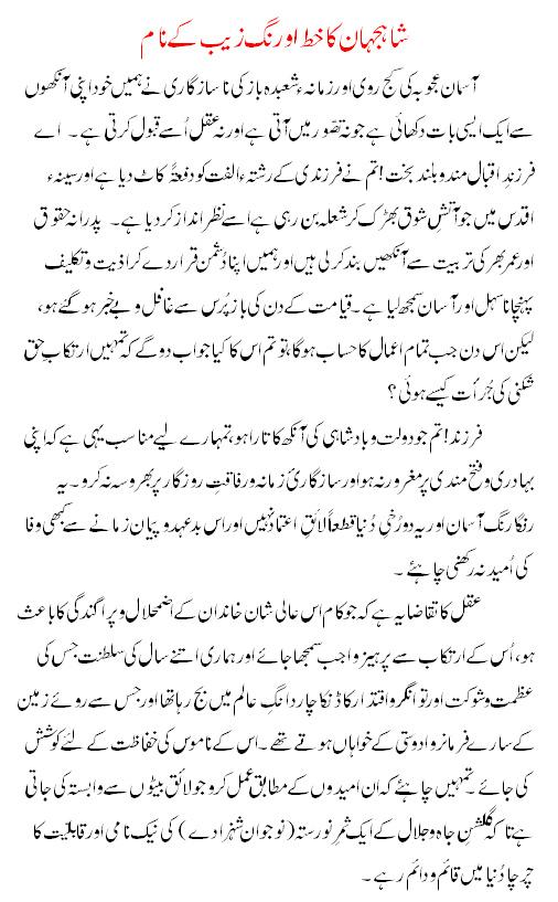 Letter of Shahjehan To Aurangzeb in Urdu