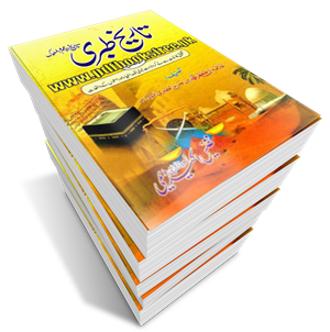Tareekh e Tabri Urdu Complete 7 Volumes Pdf Free Download