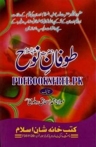 Toofan e Nooh Urdu By Maulana Muhammad Ishaq Dehlvi