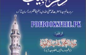 Zikr e Habib By Maulana Muhammad Abdul Qawi