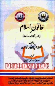 Khatoon e Islam By Abu Bakkar Al-Jaziri
