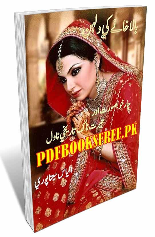Bala Khane Ki Dulhan Novel By Ilyas Seetapuri Pdf Free Download