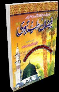 Faizan e Tibb e Nabvi By Hakeem Muhammad Aslam Qadri Pdf Free Download