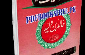 Hayat e Saif Ullah Khalid bin Waleed Pdf Free Download