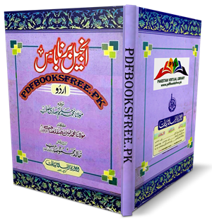 Injeel Barnabas Urdu Translation Pdf Free Download