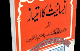 Insaniat Ka Imtiaz By Maulana Qari Muhammad Tayyab Pdf Free Download
