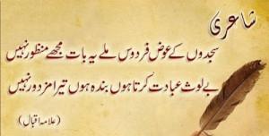 Iqbal+Poetry