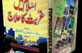 Islam Main Ghurbat Ka Ilaj - Remedy of Poverty in Islam