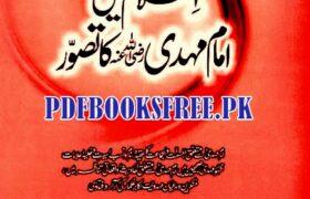 Islam Main Imam Mehdi ka Tasawwur By Maulana Muhammad Zafar Iqbal