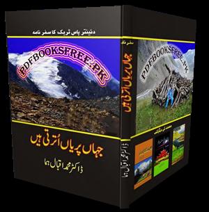 Jahan Pariyan Utarti Hain By Dr. Muhammad Iqbal Huma Pdf Free Download