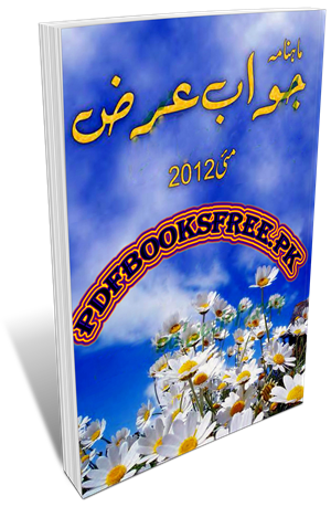 Jawab e Arz Digest May 2012 Pdf Free Download