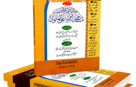 Jawahirat Hakeem-ul-Ummat Maulana Ashraf Ali Thanvi 4 Volumes Pdf Free Download