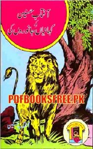 Animal Stories For Kids Urdu Pdf Free Download