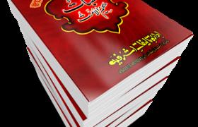 Khutbat Hakeem ul Ummat Urdu Complete 32 Volumes Pdf Free Download