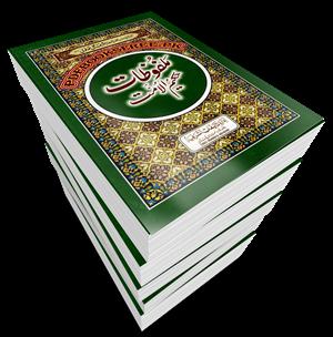 Malfoozat Hakeem ul Ummat 30 Volumes Pdf Free Download