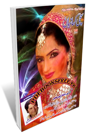 Monthly Sachi Kahaniyan May 2012 Pdf Free Download