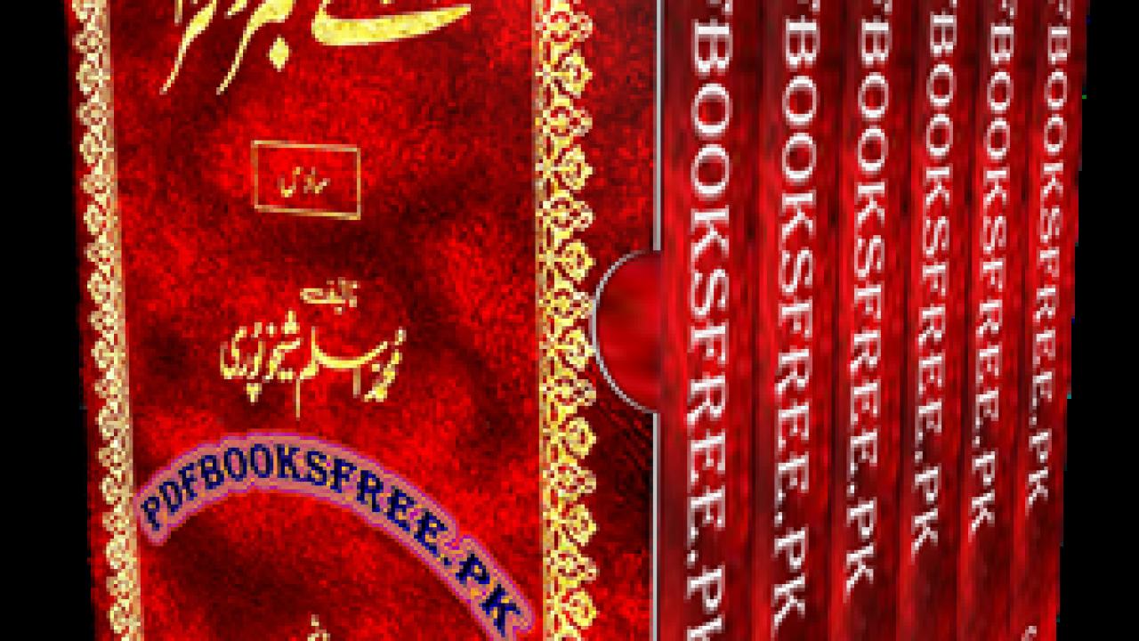 Nida e Mimbar o Mehrab Urdu 6 Volumes Pdf Free Download