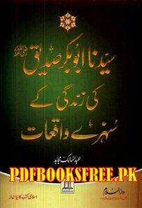 Sayyadina Abu Bakar Siddique r.a Ki Zindagi Ke Sunehre Waqiat Pdf