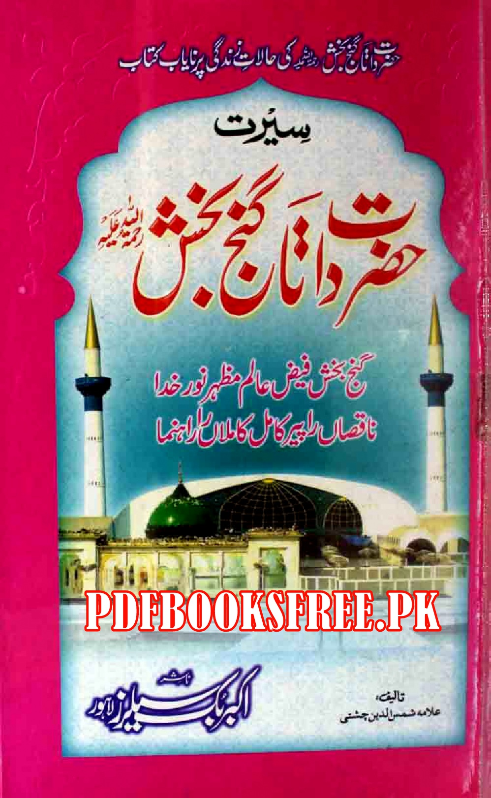 Seerat e Hazrat Data Ganj Bakhsh in Urdu Pdf Free Download