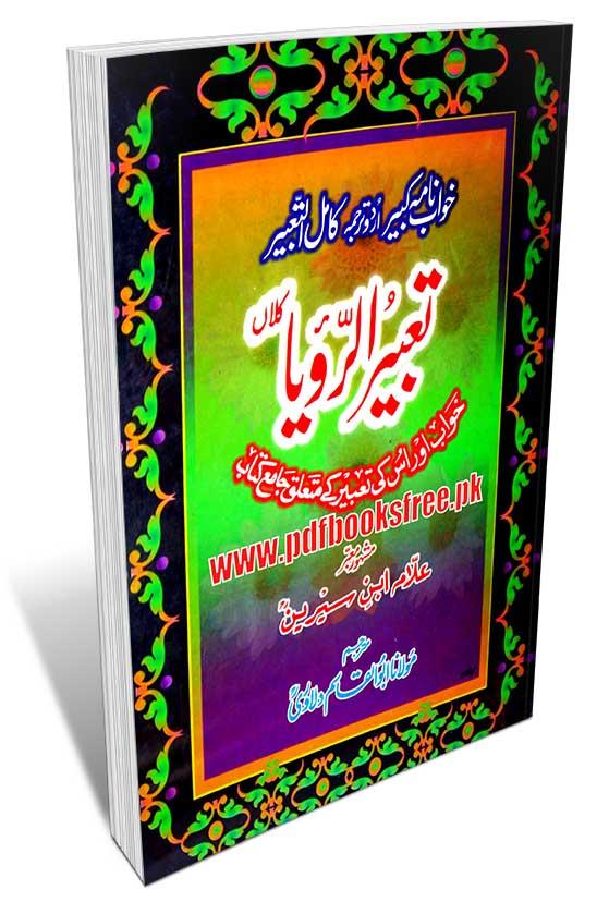 Tabeer ur Roya By Imam Ibn Sereen in Urdu Pdf Free Download