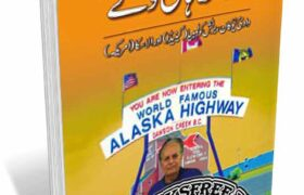 Alaska Highway By Mustansar Hussain Tarar Pdf Free Download