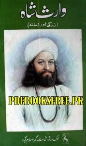 Waris Shah History in Urdu