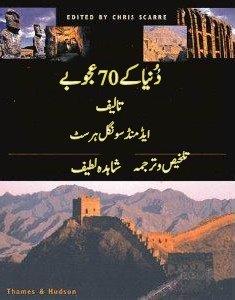 70 Wonders Of The World in Urdu