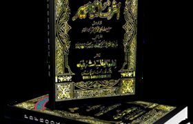 Ashraf ul Tafaseer Complete 4 Volumes By Maulana Ashraf Ali Thanvi Pdf Free Download