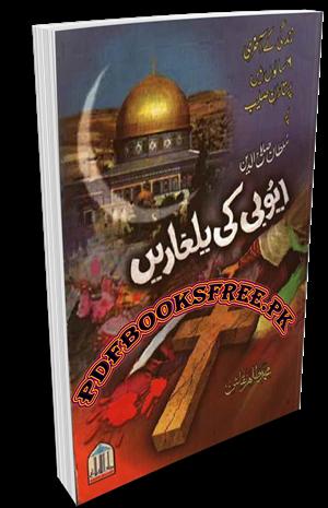 Ayubi Ki Yalgharain By Muhammad Tahir Naqqash