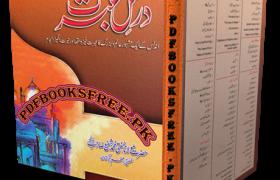 Dars e Ibrat By Mufti Muhammad Shafi Pdf Free Download
