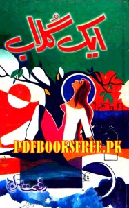 Aik Gulab Novel By Riffat Siraj