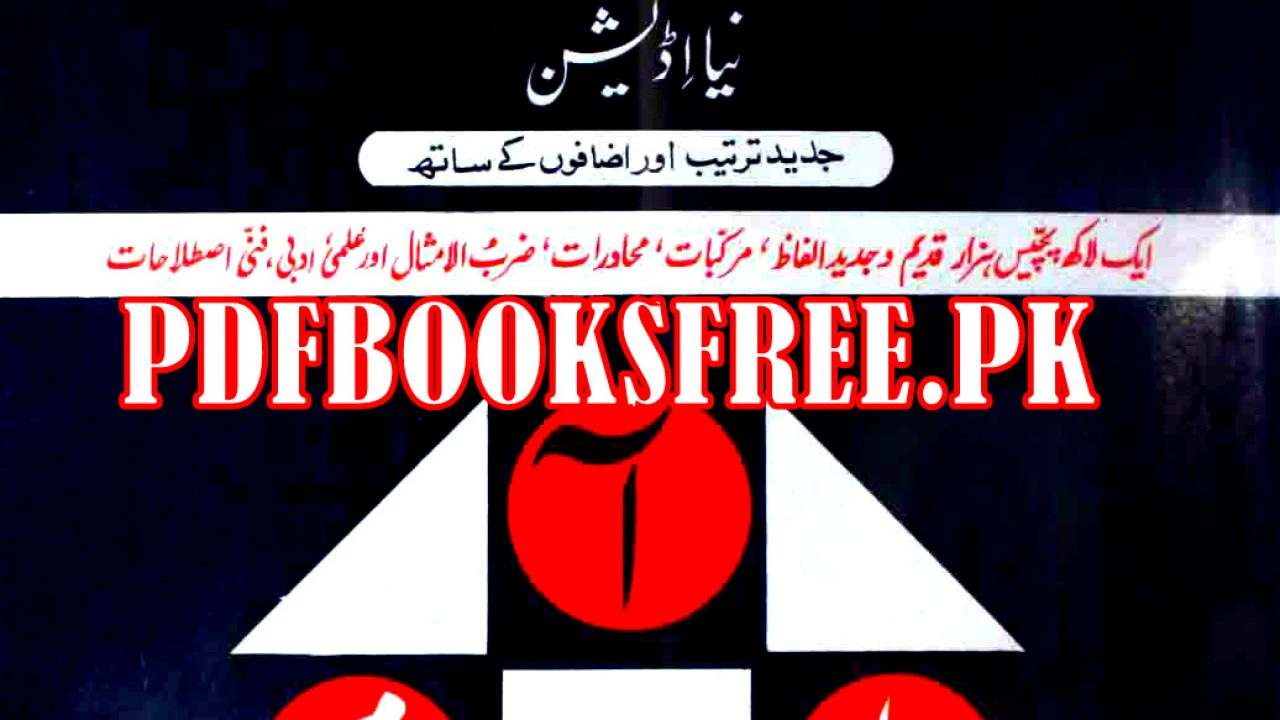 Feroz ul Lughat New Edition 20 Volumes Complete Pdf Free Download