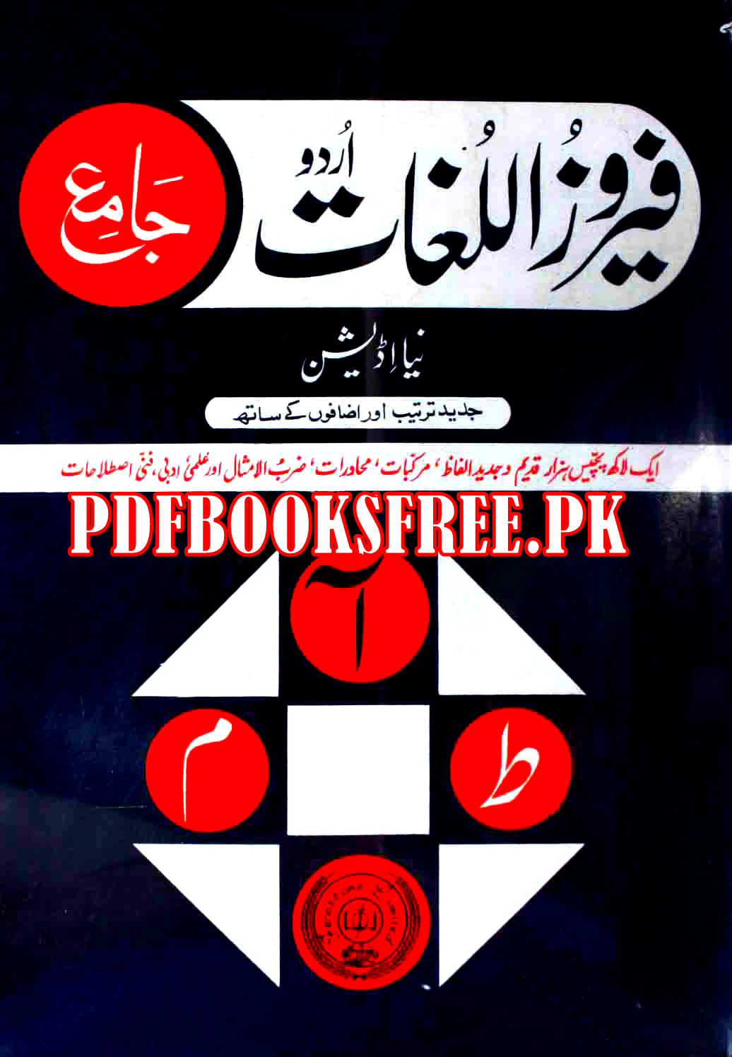 Free Download Feroz-ul-Lughat New Edition 4 Volumes Pdf Free Download