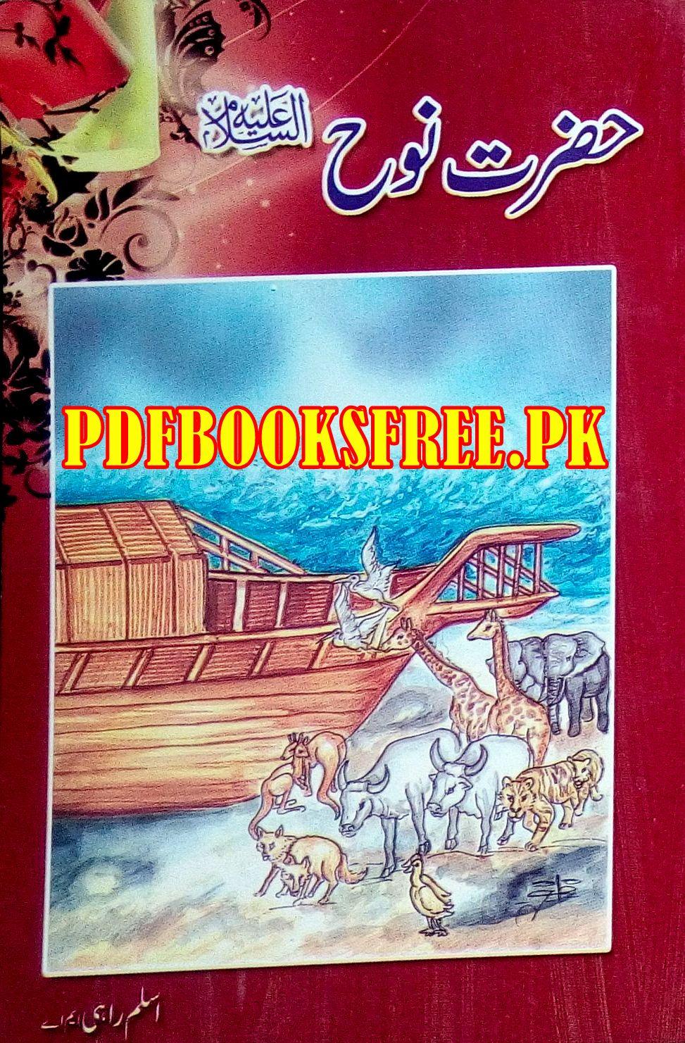 Hazrat Nooh A.S History in Urdu