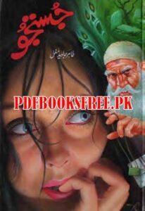 Justuju Novel By Tahir Javed Mughal Pdf Free Download