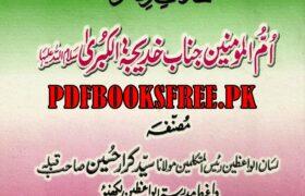 Maleeka tul Arab by Maulana Syed Karrar Hussain Pdf Free Download