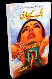 Naag Ke Pujari Novel by Dr. Abu Ali Arsalan Pdf Free Download
