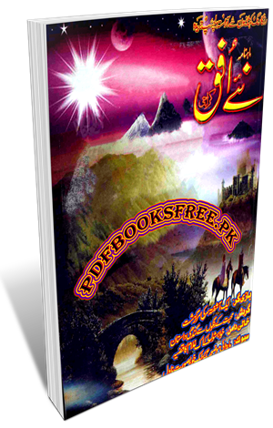 Naye Ufaq Digest July 2012 Pdf Free Download