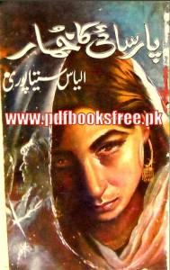 Paarsayi Ka Khumar Novel by Ilyas Sitapuri Pdf Free Download