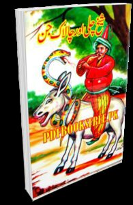 Sheikh Chilli Aur Chalak Jinn By Zaheer Ahmad Pdf Free Download