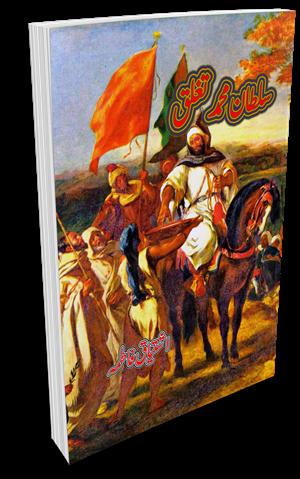 Sultan Muhammad Tughluq Novel by Ishtiaq Fatima Pdf Free Download