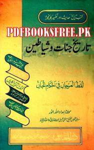 Tareekh Jinnat o Shayateen By Maulana Imdad Ullah Anwar