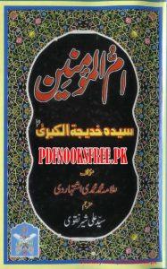 Ummul Momineen Hazrat Khadija-tul-Kubra By Syed Ali Sher Naqvi