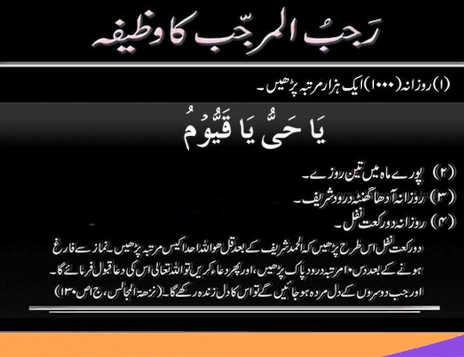 Wazifa For The Month of Rajab in Urdu